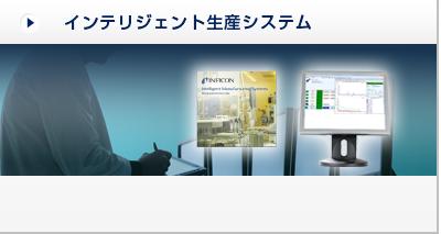 インテリジェント生産システム