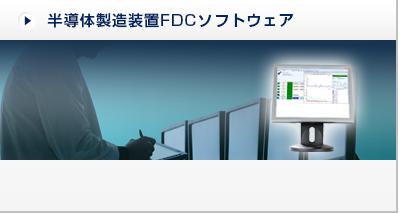 半導体製造装置FDCソフトウェア