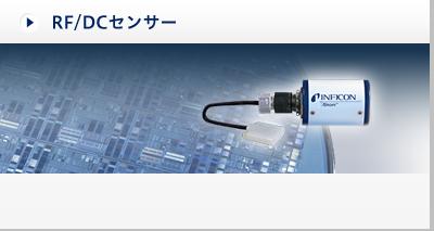 RF/DCセンサー